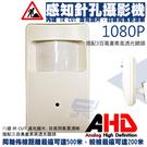 高雄/台南/屏東監視器 AHD 1080P 偽裝紅外線感知針孔攝影機 公司管理/居家看護 AHD  針孔