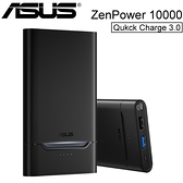 ASUS ZenPower 10000 Quick Charge (QC3.0) 行動電源 [富廉網]
