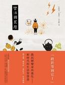 (二手書)樂活國民曆