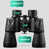 望遠鏡雙筒戶外手機高倍高清軍事用夜視單筒兒童望眼鏡透視鏡望遠鏡 凱斯盾