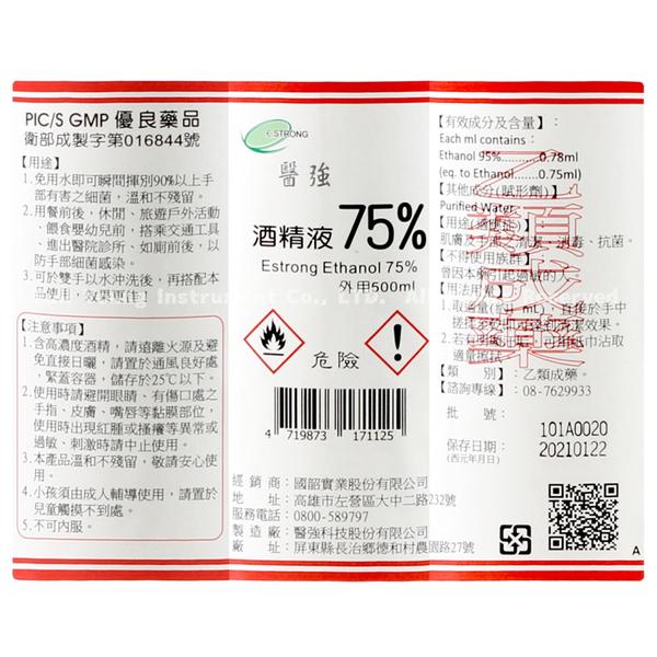 【醫康生活家】醫強 75%潔用酒精 500ml (乙類成藥 防疫酒精 醫療酒精) 現貨供應