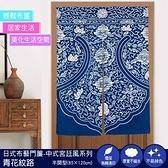 【好物良品】日式布藝門簾-中式宮廷系列-青花紋路_85×120cm青花紋路