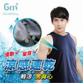 【GM+】 吸濕排汗涼感男性機能背心/ 運動路跑必穿  / 台灣製 / 8806