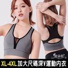 超加大尺碼-XL.2XL.3XL.4XL無鋼圈運動內衣 性感深V惹火透視美背/防震穩定/集中爆乳(灰)(3007)-唐朵拉