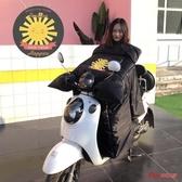 擋風披 電車擋風被電瓶車冬季防水加厚電動摩托擋腿罩騎車披風衣