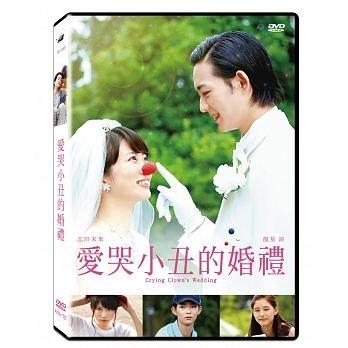 愛哭小丑的婚禮 DVD Crying Clown's Wedding 免運 (購潮8)
