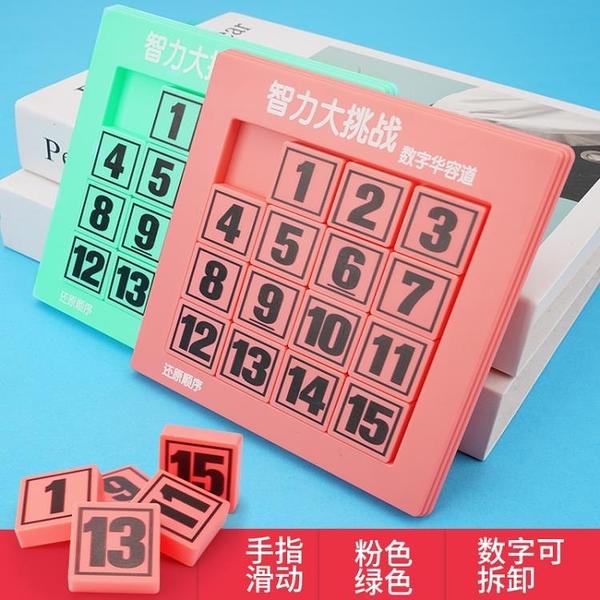 數字華容道兒童益智智力思維訓練玩具小學生幼兒園小玩具滑動拼圖 露露日記