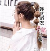 假髪馬尾韓式俏皮燈籠馬尾自然綁帶式馬尾假髪辮假髪 Chic七色堇