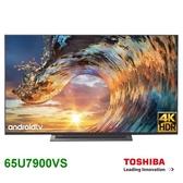 TOSHIBA東芝65U7900VS 65吋 6真色 4K UHD 液晶電視顯示器  首豐家電