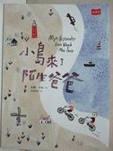 【書寶二手書T8/兒童文學_AHG】小島來了陌生爸爸(電影書衣版)_安娜.沃茲,  林敏雅