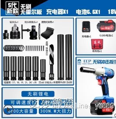 現貨 東成無刷電動扳手DCPB03-18木工架子工多功能鋰電充電沖擊板手秒殺價 【全館免運】