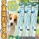 📣此商品48小時內快速出貨🚀》TAURUS金牛座》TD151477齒垢清光光 牙菌斑對策牙刷