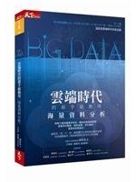 二手書博民逛書店《雲端時代的殺手級應用:Big Data海量資料分析》 R2Y ISBN:9789862416730