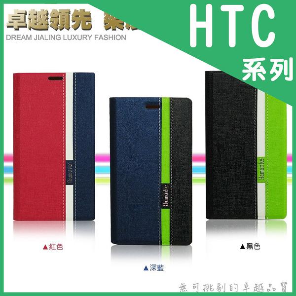 ※【福利品】HTC Butterflly 2 蝴蝶2 B810 / B810X 卓越系列 皮套/軟殼側掀保護套/保護殼/保護套/手機套