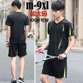 618好康鉅惠 夏季大碼運動套裝男跑步服加大號青少年球服