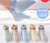 新生嬰兒襪子夏季薄純棉