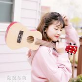 尤克里里小吉他初學者入門21寸23寸烏克麗麗學生成人女新 mks阿薩布魯