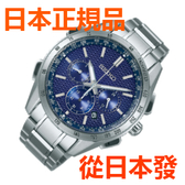 免運費 日本正規貨 SEIKO BRIGHTZ Flight expert 太陽能無線電鐘 男士手錶 SAGA191
