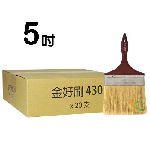 【漆寶】金好刷520化纖長毛刷5吋(20支裝/盒) ◆免運費◆