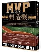 MVP製造機:看大聯盟頂尖球隊如何用科技顛覆傳統、以成長心態擁抱創新,...【城邦讀書花園】