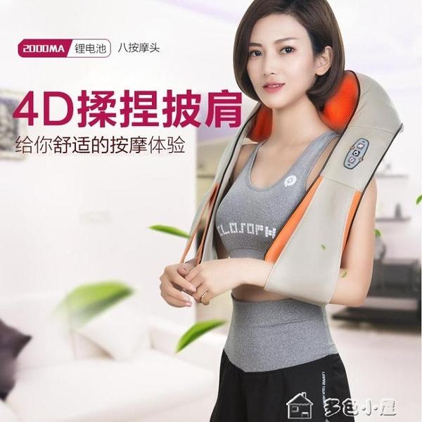 頸部按摩器頸椎按摩器頸部按摩披肩家用揉捏捶打多功能熱敷肩頸按摩器充電款 【快速出貨】YXS