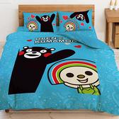 【享夢城堡】OPEN x KUMAMON(熊本熊)系列-6*6.2加大床包組