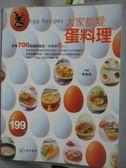 【書寶二手書T2/餐飲_QHU】大家都愛蛋料理_辜惠雪