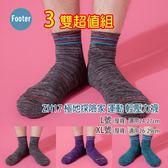 Footer ZH17 L號 XL號(厚襪) 極地探險家運動輕壓力襪 3雙超值組 ;除臭襪;蝴蝶魚戶外