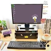 電腦增高架子底座桌面收納盒臺式抽屜屏置物支架【古怪舍】
