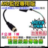 監視器 AHD專用高清線材!!雙絞線影音傳輸器 F頭 網路線 1條 DVR 台灣製 CVI 傳輸線材 台灣安防