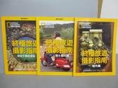 【書寶二手書T2/雜誌期刊_QFW】國家地理雜誌-終極旅遊攝影指南城市篇_人物鄉村篇等_3本合售