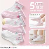 兒童夏季花邊草莓網眼透氣短襪 船襪 5雙/組