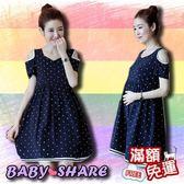 BabyShare時尚孕婦裝【KR5215】現貨 韓版 露肩設計藏青點點娃娃裙 孕婦裝 洋裝 連身裙