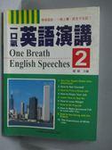 【書寶二手書T9/語言學習_WDF】一口氣英語演講2_劉毅
