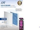 ◤尚朋堂專用HEPA抗菌濾網SA-H362一盒2片◢ ★空氣清淨機SA-2258DC/SA-2203C-H2/SA-2255適用