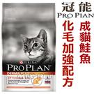 ◆MIX米克斯◆新冠能ProPlan頂級貓糧.成貓鮭魚化毛加強配方【1.3KG】