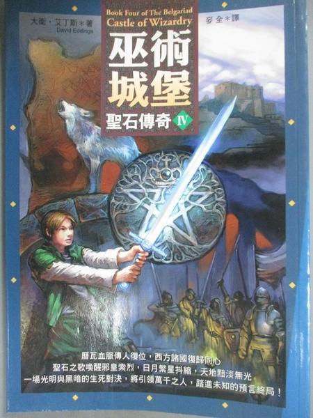 【書寶二手書T4/一般小說_BRO】聖石傳奇4-巫術城堡_大衛艾丁斯, 麥全