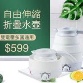 摺疊水壺 【現貨】矽膠電熱水壺旅行迷你自動保溫可攜式110V/220V水壺