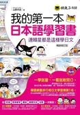 (二手書)我的第一本日本語學習書:連韓星都是這樣學日文(暢銷修訂版)