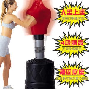 人型拳擊沙包.拳擊練習器散打沙袋.有氧拳擊座.自由搏擊訓練.運動健身器材推薦哪裡買專賣店