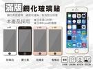【滿版鋼化玻璃貼】HTC Desire 21 Pro 玻璃保護貼 螢幕保護貼 鋼化膜 9H硬度