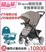 【婦幼展限定】chicco-Bravo極致完美手推車限定版-風格棕