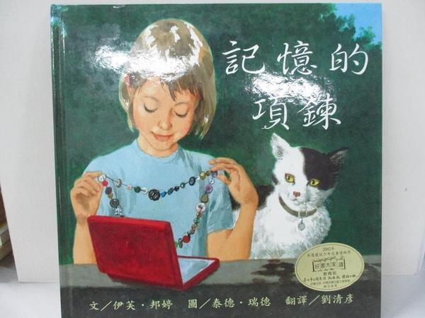 【書寶二手書T1/少年童書_KEF】記憶的項鍊_伊芙.邦婷文
