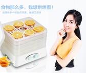 小型干果機食物脫水風干機多功能便攜水果蔬菜寵物肉類食品烘干機 YXS 莫妮卡