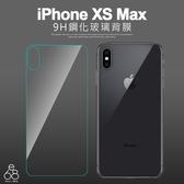 背貼 玻璃 iPhone XS Max 6.5吋 鋼化玻璃 保護貼 背膜 鋼膜 背面 玻璃貼 手機貼膜 後膜