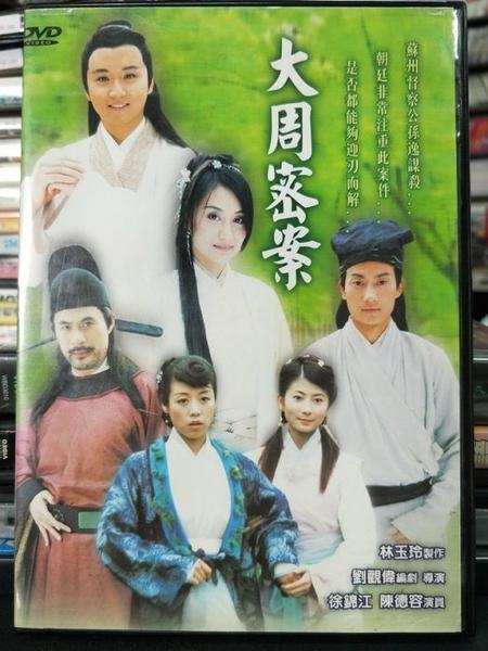 挖寶二手片-Z33-035-正版DVD-華語【大周密案】-徐錦江 陳德容(直購價)
