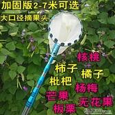 2-5-7米高空摘果器多功能採摘器伸縮桿水果采果神器柿子楊梅枇杷LX春季新品