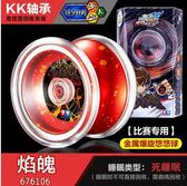 悠悠球冰焰S676101A焰魄X比賽專用絕版火力少年王5 法布蕾輕時尚