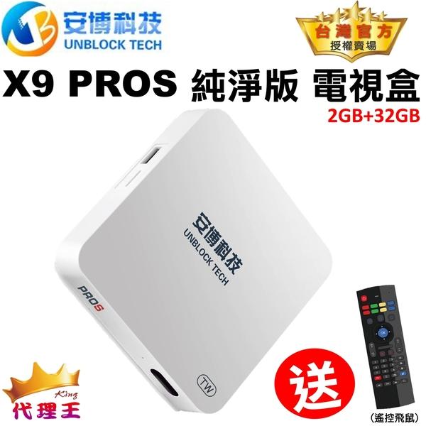 安博電視盒 安博 PROS PRO2 安博盒子 機上盒 電視盒 -贈遙控飛鼠