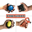 握力球分指老人病人鍛煉手力握力器中風偏癱手指力量康復訓練器材 【全館免運】